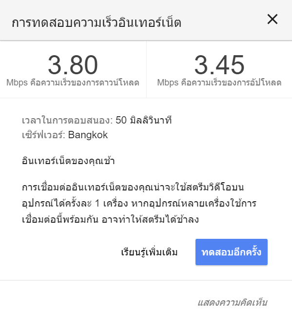 Google-Speedtest